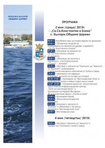 Програма с.Българи - 3 и 4 юни