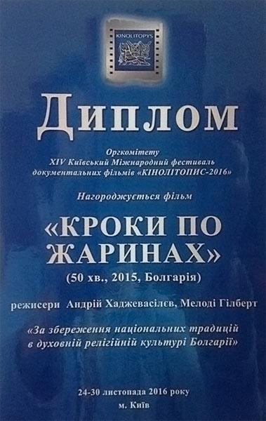 XIV Kiev International Documentary Film Festival - Diplom